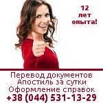 бюро-переводов фотография